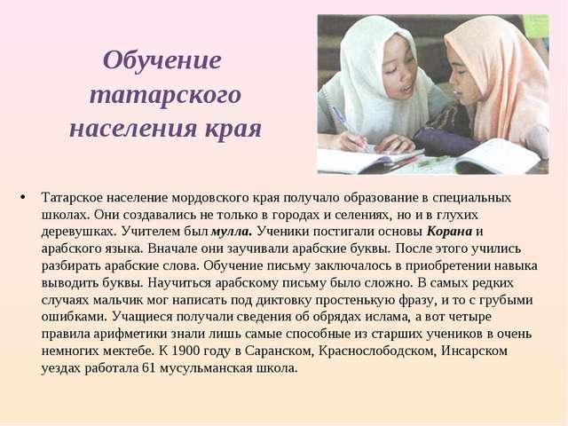 Обучение татарского населения края Татарское население мордовского края получ...