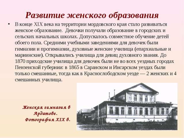 Развитие женского образования В конце XIX века на территории мордовского края...