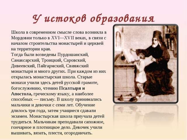 У истоков образования Школа в современном смысле слова возникла в Мордовии то...