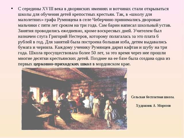 С середины XVIII века в дворянских имениях и вотчинах стали открываться школы...