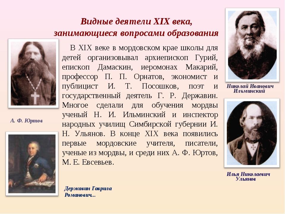 Видные деятели XIX века, занимающиеся вопросами образования В XIX веке в морд...