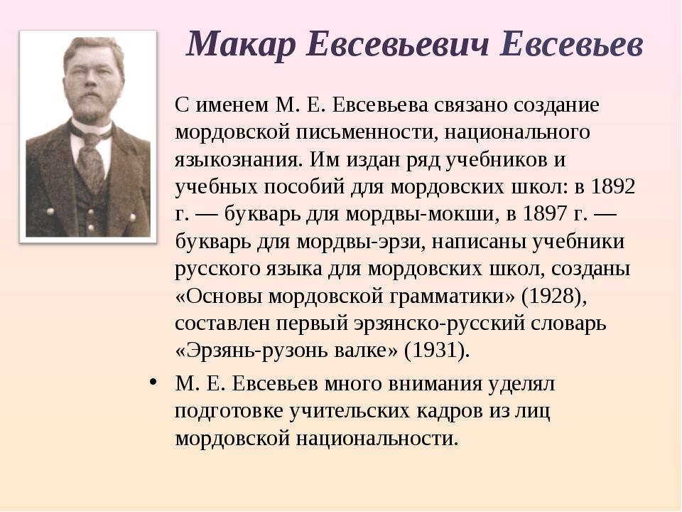 Макар Евсевьевич Евсевьев С именем М. Е. Евсевьева связано создание мордовско...