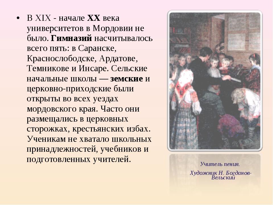 В XIX - начале XX века университетов в Мордовии не было. Гимназий насчитывало...