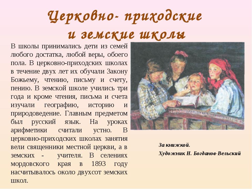Церковно- приходские и земские школы В школы принимались дети из семей любого...