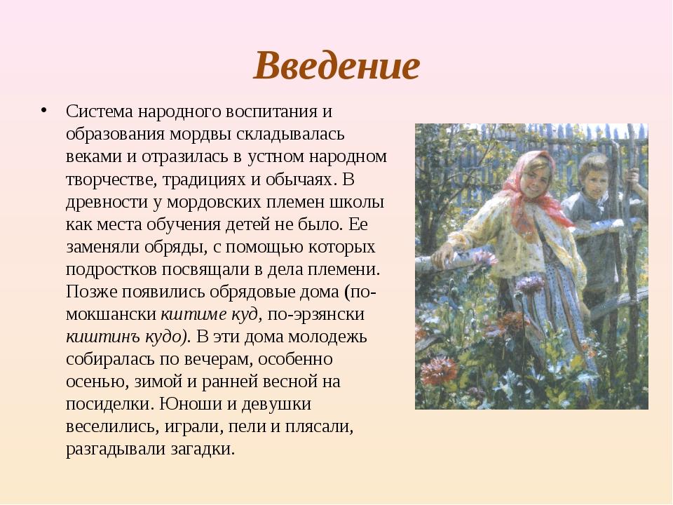 Введение Система народного воспитания и образования мордвы складывалась векам...