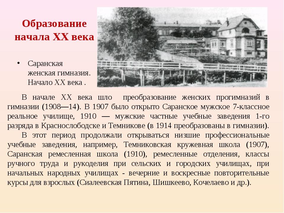 Образование начала XX века Саранская женская гимназия. Начало XX века . В нач...