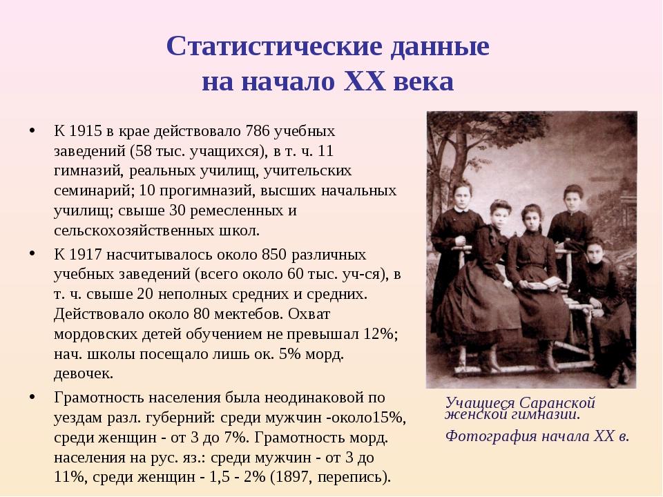 Статистические данные на начало XX века К 1915 в крае действовало 786 учебных...