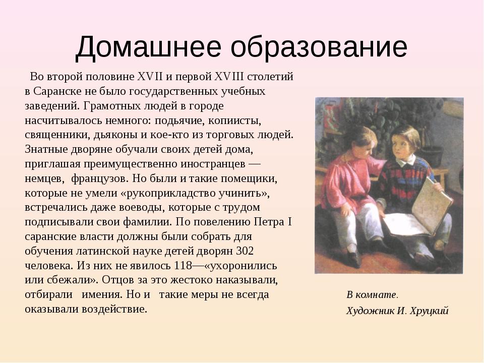 Домашнее образование Во второй половине XVII и первой XVIII столетий в Саранс...
