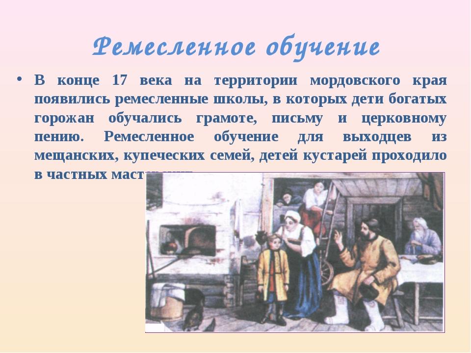 Ремесленное обучение В конце 17 века на территории мордовского края появились...
