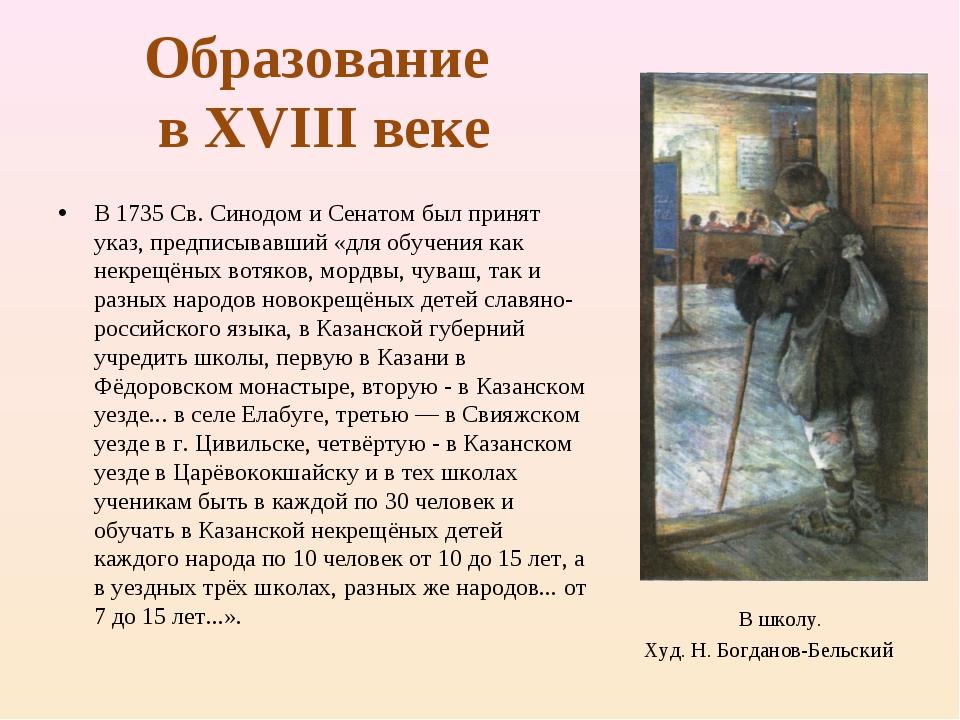 Образование в XVIII веке В 1735 Св. Синодом и Сенатом был принят указ, предпи...