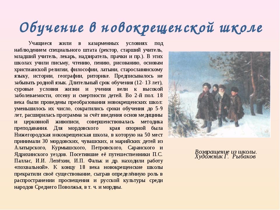Обучение в новокрещенской школе Учащиеся жили в казарменных условиях под набл...