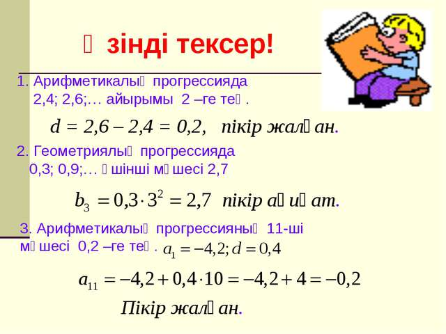 Өзінді тексер! 1. Арифметикалық прогрессияда 2,4; 2,6;… айырымы 2 –ге тең. d...