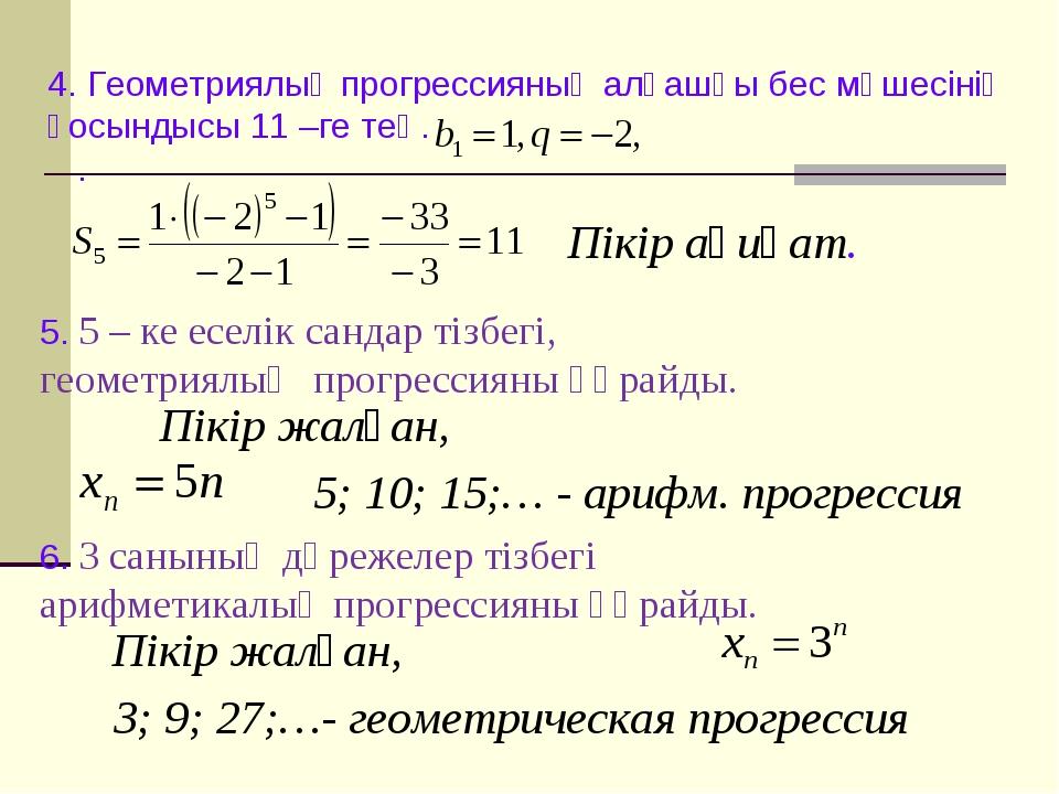 4. Геометриялық прогрессияның алғашқы бес мүшесінің қосындысы 11 –ге тең. . П...