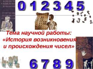 Тема научной работы: «История возникновения и происхождения чисел»