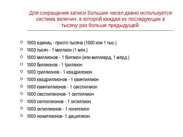 Для сокращения записи больших чисел давно используется система величин, в кот...