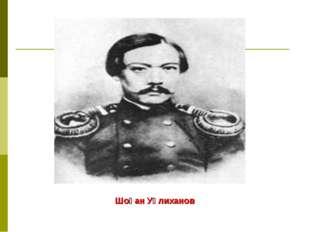 Шоқан Уәлиханов