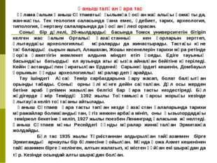 Қаныш тапқан қара тас Ғұлама ғалым Қаныш Сәтпаевтың ғылымға қосқан жаңалығы