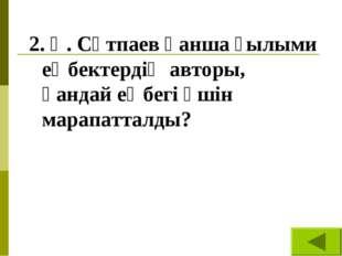 2. Қ. Сәтпаев қанша ғылыми еңбектердің авторы, қандай еңбегі үшін марапатталды?