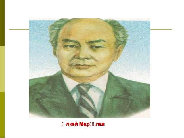 Әлкей Марғұлан