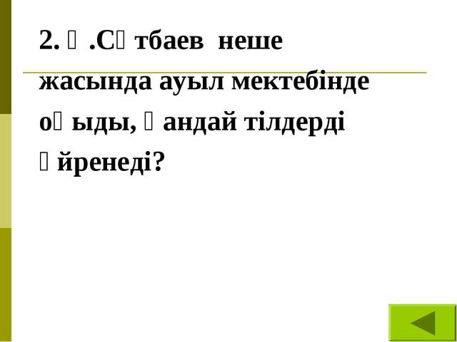 2. Қ.Сәтбаев неше жасында ауыл мектебінде оқыды, қандай тілдерді үйренеді?