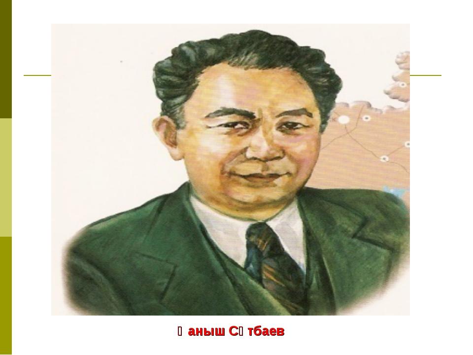 Қаныш Сәтбаев