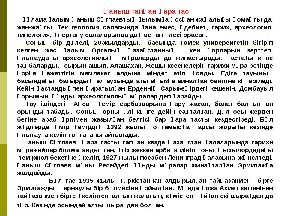 Қаныш тапқан қара тас Ғұлама ғалым Қаныш Сәтпаевтың ғылымға қосқан жаңалығы...