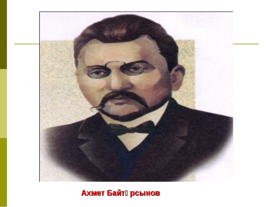 Ахмет Байтұрсынов