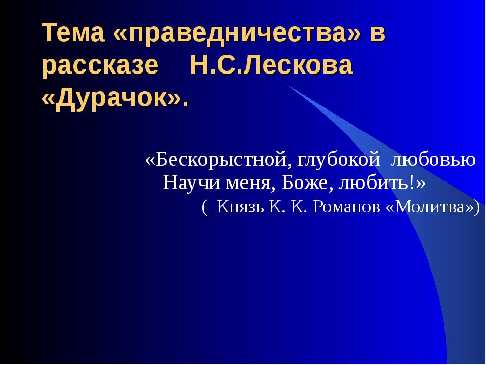 Тема «праведничества» в рассказе Н.С.Лескова «Дурачок». «Бескорыстной, глубок...