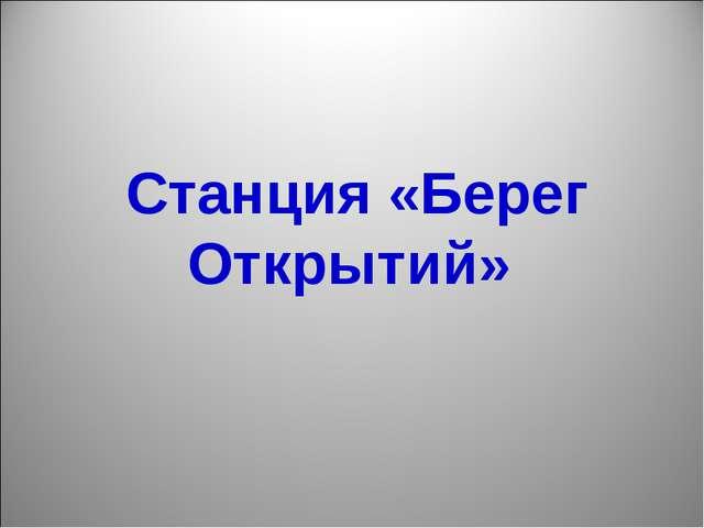 Станция «Берег Открытий»