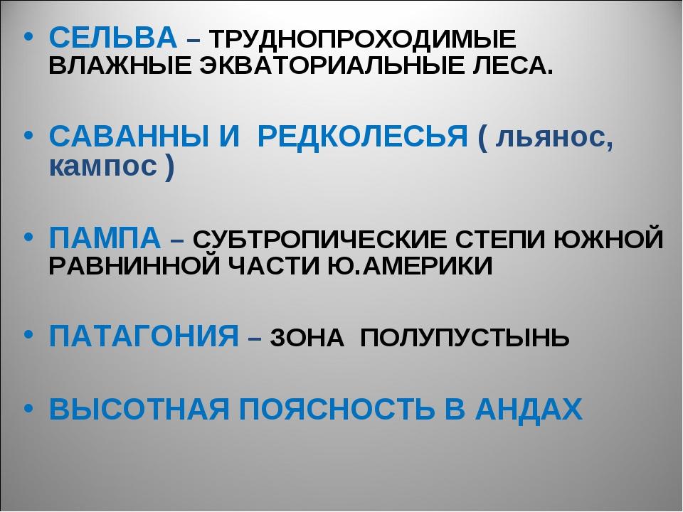 СЕЛЬВА – ТРУДНОПРОХОДИМЫЕ ВЛАЖНЫЕ ЭКВАТОРИАЛЬНЫЕ ЛЕСА. САВАННЫ И РЕДКОЛЕСЬЯ (...