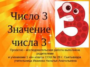 Число 3 Значение числа 3 Проектно - исследовательская работа выполнена родите