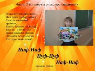 Логинова Лариса Ниф-Ниф Нуф-Нуф Наф-Наф Число 3 в литературных произвед