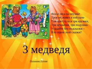 3 медведя Возле леса на опушке Трое их живет в избушке Там три стула и три кр