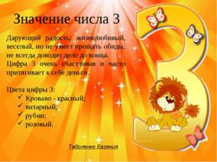 Значение числа 3 Дарующий радость; жизнелюбивый, веселый, но не умеет прощать