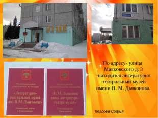 Козлова София По адресу- улица Маяковского д. 3 -находится литературно -театр