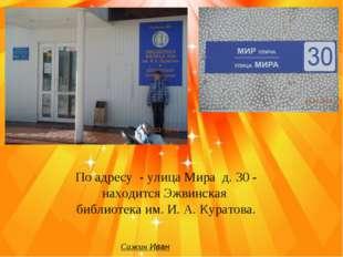 Сажин Иван По адресу - улица Мира д. 30 - находится Эжвинская библиотека им.