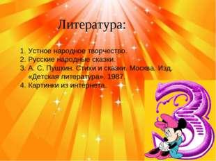 Литература: Устное народное творчество. Русские народные сказки. А. С. Пушкин