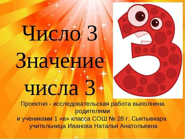 Число 3 Значение числа 3 Проектно - исследовательская работа выполнена родите...