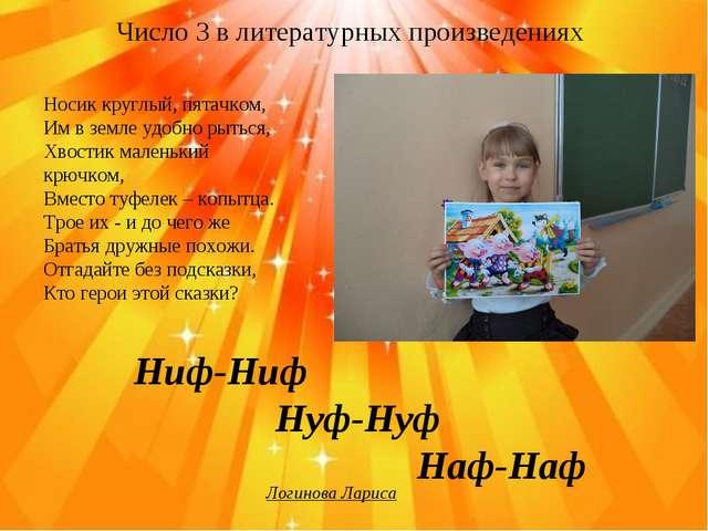Логинова Лариса Ниф-Ниф Нуф-Нуф Наф-Наф Число 3 в литературных произвед...