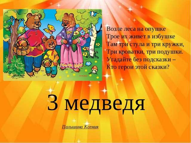 3 медведя Возле леса на опушке Трое их живет в избушке Там три стула и три кр...