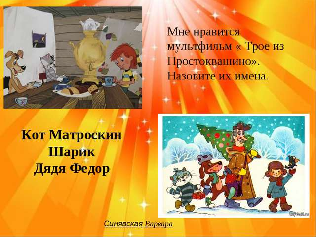 Синявская Варвара Мне нравится мультфильм « Трое из Простоквашино». Назовите...