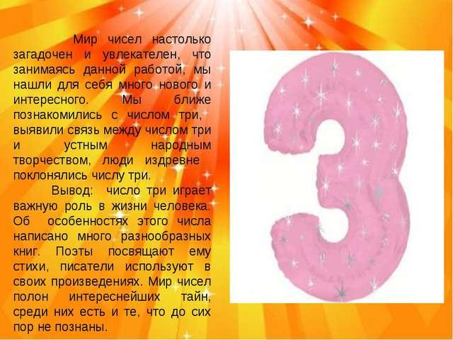 Мир чисел настолько загадочен и увлекателен, что занимаясь данной работой, м...