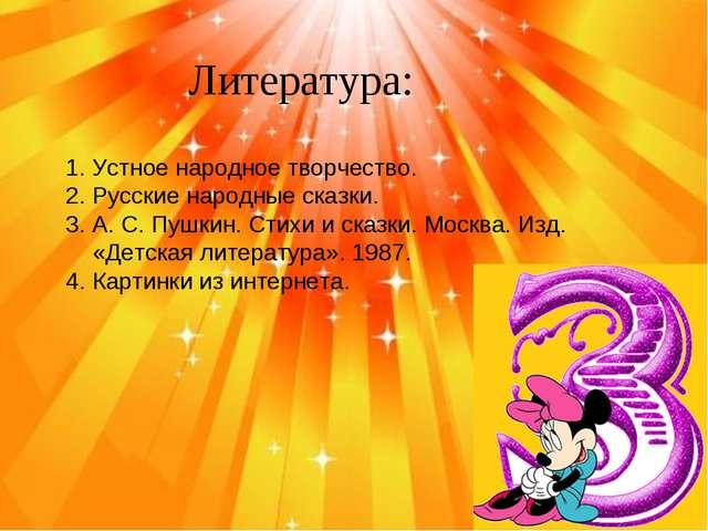 Литература: Устное народное творчество. Русские народные сказки. А. С. Пушкин...