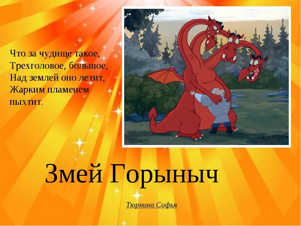 Что за чудище такое, Трехголовое, большое, Над землей оно летит, Жарким пламе...
