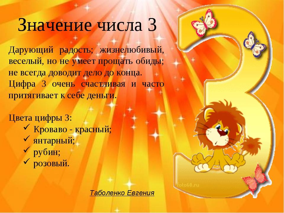 Значение числа 3 Дарующий радость; жизнелюбивый, веселый, но не умеет прощать...