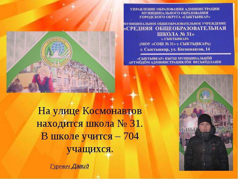 Гуревич Давид На улице Космонавтов находится школа № 31. В школе учится – 704...