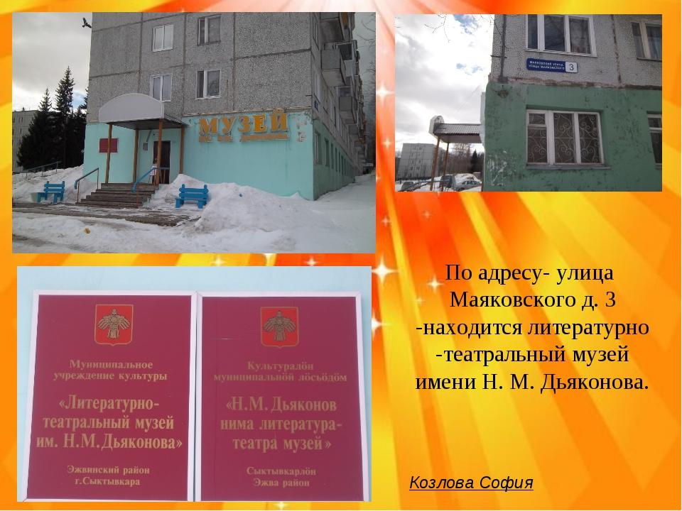 Козлова София По адресу- улица Маяковского д. 3 -находится литературно -театр...