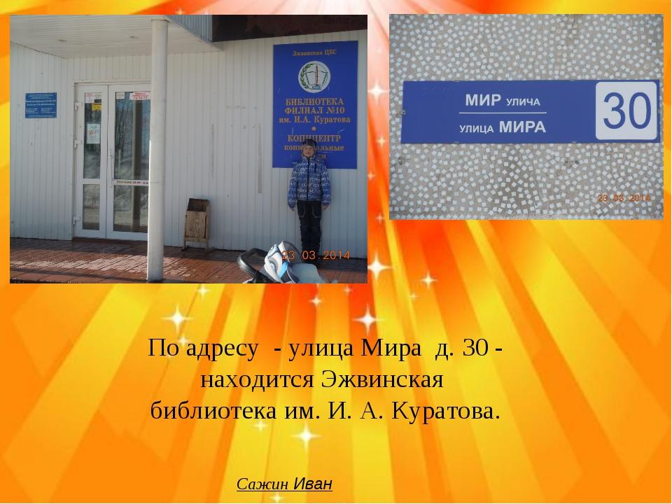 Сажин Иван По адресу - улица Мира д. 30 - находится Эжвинская библиотека им....