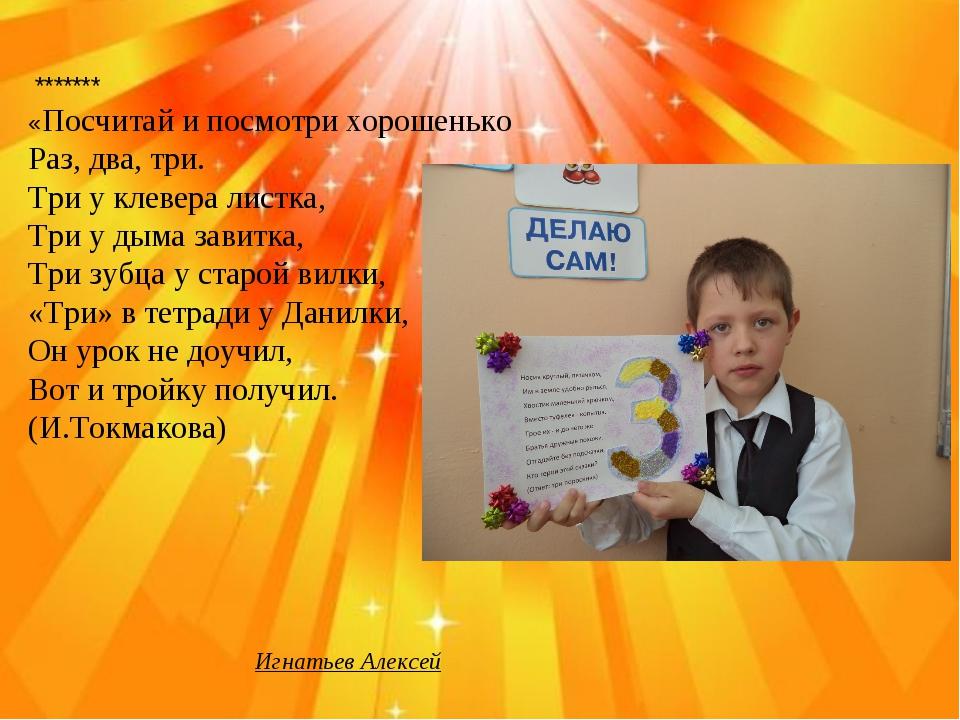 Игнатьев Алексей ******* «Посчитай и посмотри хорошенько Раз, два, три. Три у...