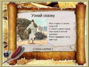 Узнай сказку Жил старик со своею старухой У самого синего моря; Они жили в ве